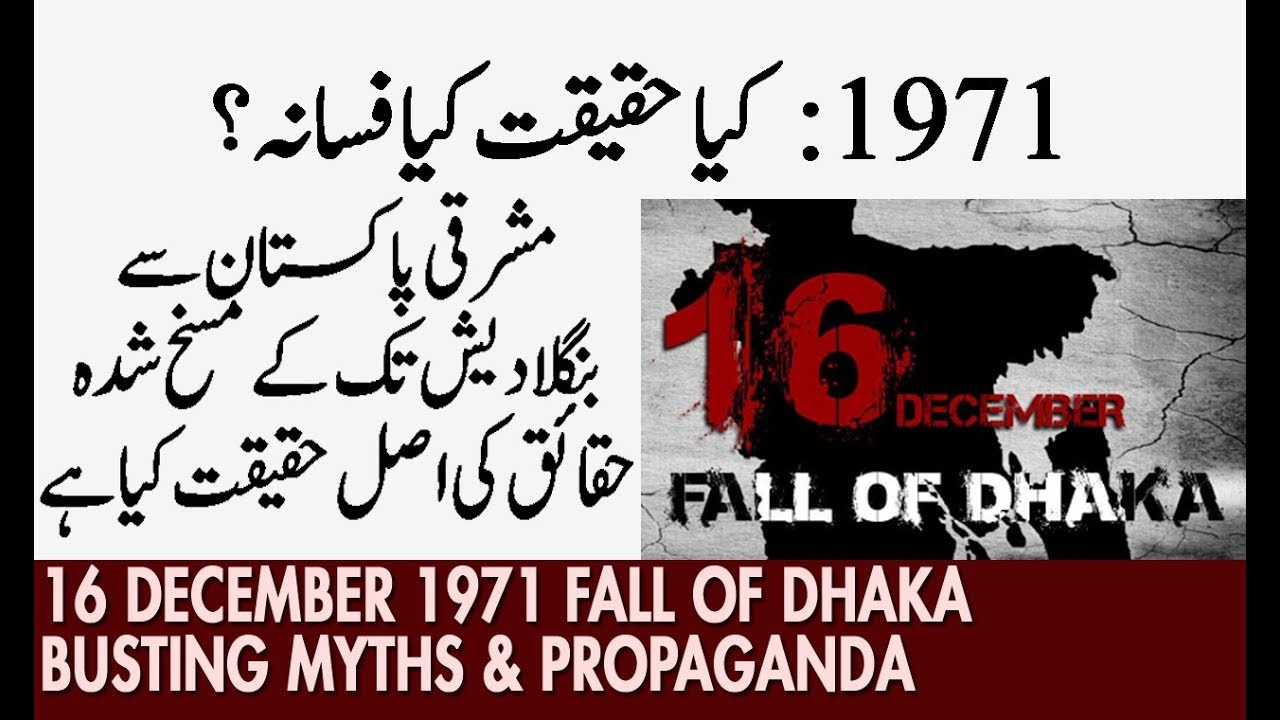 fall of dhaka It is a strange country indeed where a ghost from the past such as roedad khan should emerge from the mists to preach, of all things, a revolution.