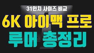 6K 31인치!!! 2019 신형 아이맥 프로 (iMac Pro) 출시?