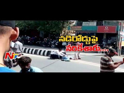కడప జిల్లా లో దారుణ హత్యా || రొడ్డు మీద కత్తులతో నరికి చంపేసిన ప్రత్యర్ధులు || NTV