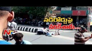 కడప జిల్లా లో దారుణ హత్యా    రొడ్డు మీద కత్తులతో నరికి చంపేసిన ప్రత్యర్ధులు    NTV