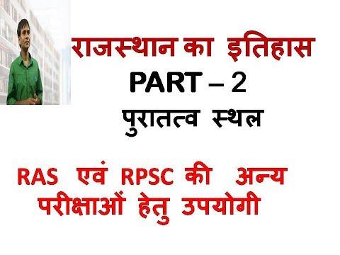 Rajasthan History - Part 2 - पुरातत्व स्थल /Archaeological Sites