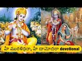 Hey Muralidhar, Hey Damodar devotional song