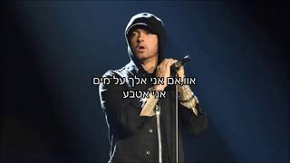 Eminem - Walk On Water ft. Beyonce - מתורגם (hebsub)
