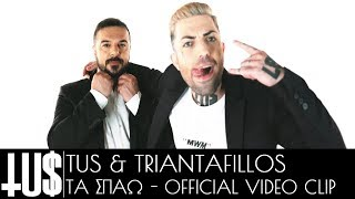 Tus ft. Triantafillos - Τα Σπάω - ( Remix)