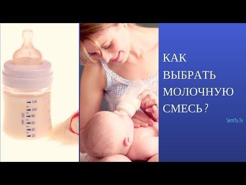 Выбор Смеси для Кормления   Запор, Аллергия, Понос - Детское Питание