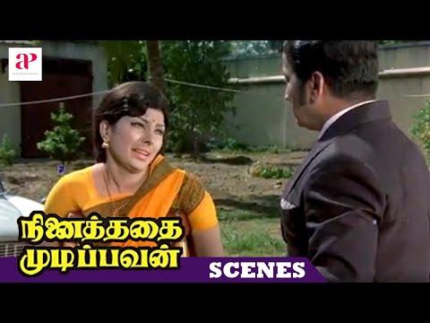 Ninaithathai Mudippavan Tamil Movie Songs | Kannai Nambaadhe Video Song | MGR | MS Viswanathan Ninaithathai Mudippavan Tamil Movie Songs Ninaithathai