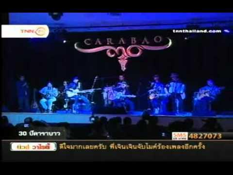 ข่าวมหกรรมคอนเสิร์ต 30 ปี คาราบาว
