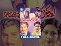 Kodallu Vasthunnaru Jagratta Full Movie | Sobhan Babu, Sharada | K Subba Rao | Satyam