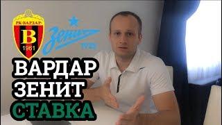 ПРОГНОЗ ФУТБОЛ | ВАРДАР - ЗЕНИТ | ЛИГА ЕВРОПЫ | СТАВКИ НА СПОРТ