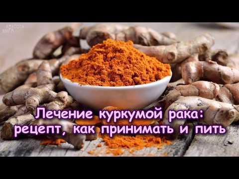 ЛЕЧЕНИЕ куркумой Р А К А рецепт, как принимать и пить