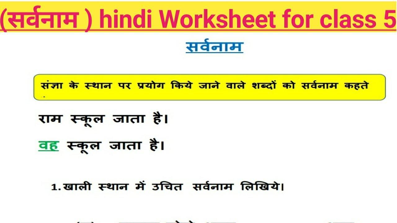 medium resolution of सर्वनाम sarvanam hindi Worksheet for class 5    Worksheet no. 9     #hindiworksheetforclass2 - YouTube