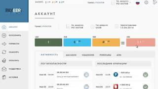 Заработок в интернете Отзовик (до 500 рублей в день)