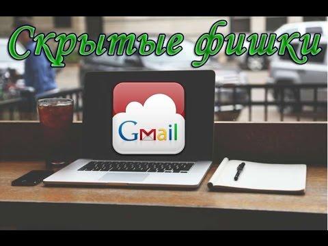Как удалить отправленное письмо gmail