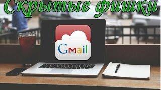 Отмена письма после отправки (gmail)