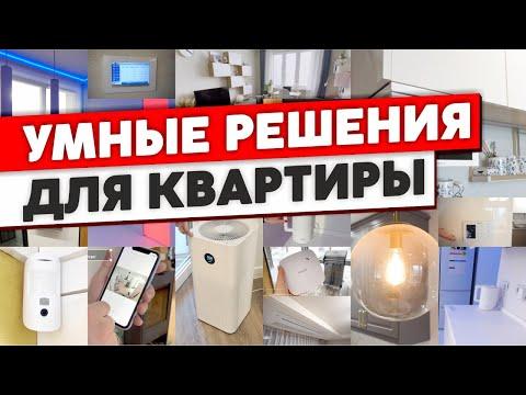 ОЧЕНЬ УМНЫЙ дом.