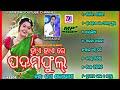 Old Sambalpuri Album || Hai Hai Re Padamphul || Singer- Umakant Barik  Salyabhama ||