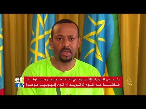 هجوم يستهدف تجمعا يحضره رئيس وزراء إثيوبيا  - نشر قبل 1 ساعة