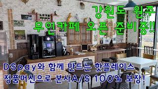 강원도 원주 오픈 예정인 무인카페! DSpay 설치업체…