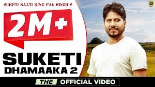 SUKETI DHAMAKA VOL-2 | Himachali Latest Pahari Song 2018 | Pal Singh | Gian Negi | Music RiderZ |