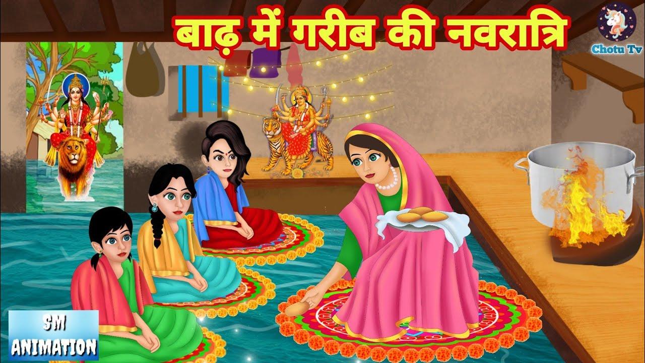 गरीब की नवरात्रि - Hindi kahaniya    Jadui kahaniya    Kahaniya   hindi kahaniya   Chotu Tv