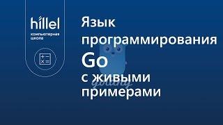 Язык программирования Go с живыми примерами