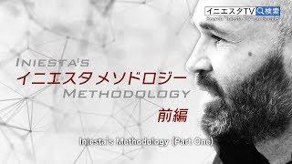 【Iniesta TV】イニエスタメソドロジー(前編)