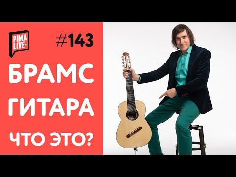 Что такое Брамс-гитара? | 8-String Brahms Guitar