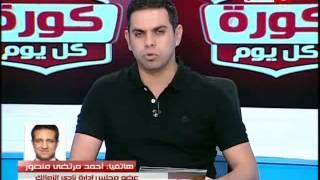 كورة كل يوم | احمد مرتضى منصور :  احنا هندفع فى صالح جمعة زيادة مليون جنية عن اى نادى