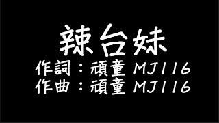 頑童 MJ116 - 辣台妹 歌詞 thumbnail