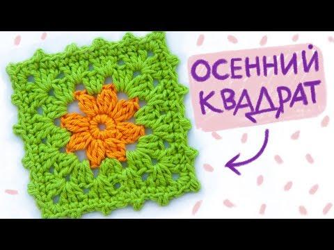 Плед крючком для начинающих бабушкин квадрат видео для начинающих