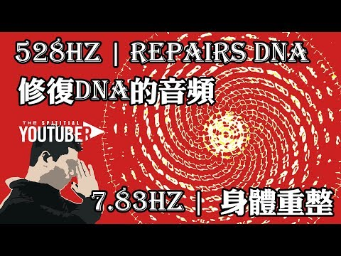 528Hz音頻 DNA修復 + 7.83Hz 身體重整