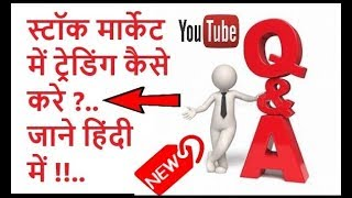 stock treding strategies in hindi, how to earn profit in stock market, best stock treding strategies