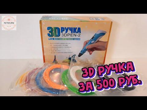 Купила 3D Ручку Инструкция для НОВИЧКА Обзор
