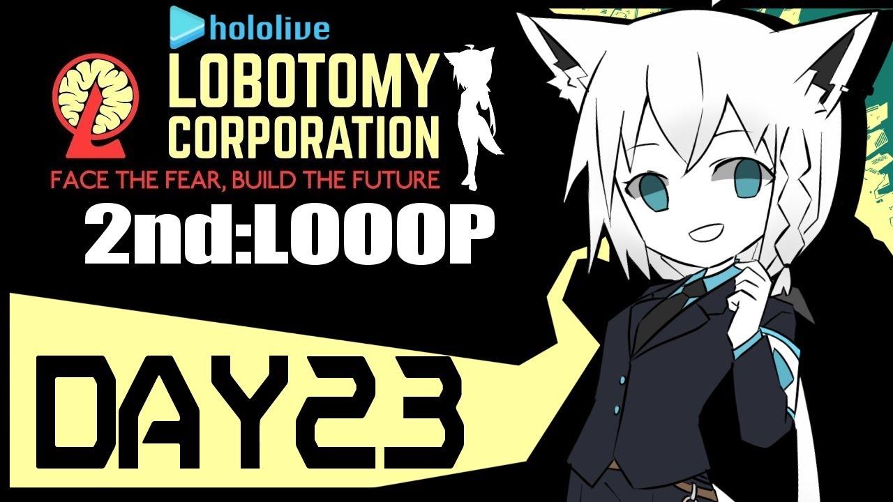 コーポレーション mod ロボトミー Lobotomy Corporation