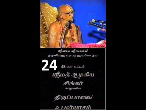 HH 45th Jeeyar of Sri Ahobila Mutt - (24) திருப்பாவை உபன்யாஸம் 1993 - Bombay