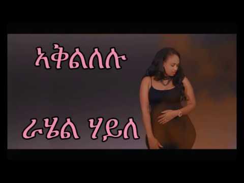 Rahel Haile   Aklilelu   ኣቕልለሉ   New Ethiopian Tigrigna Music Lyrics 2017 Official Video