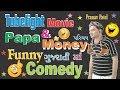 Funny Video Tubelight Movie | ટ્યૂબલાઈટ મૂવી ની મજા માણો પાપા મની ચેનલ ના પરિચય સાથે  કોમેડીમાં