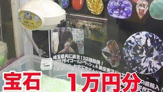 宝石が取れるUFOキャッチャー1万円分で鑑定額はいくらになるのか? thumbnail