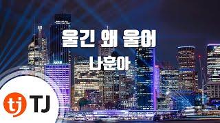 TJ노래방 울긴왜울어 나훈아 Na Hoon A TJ Karaoke