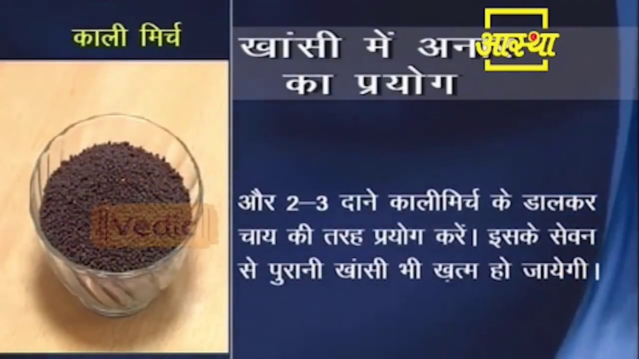 ठंड के मौसम में खांसी से बचना है, तो इन आयुर्वेदिक औषधि का जरूर करें सेवन || Acharaya Balkrishna