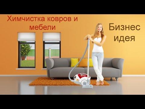 Химчистка ковров и мебели. Бизнес идея