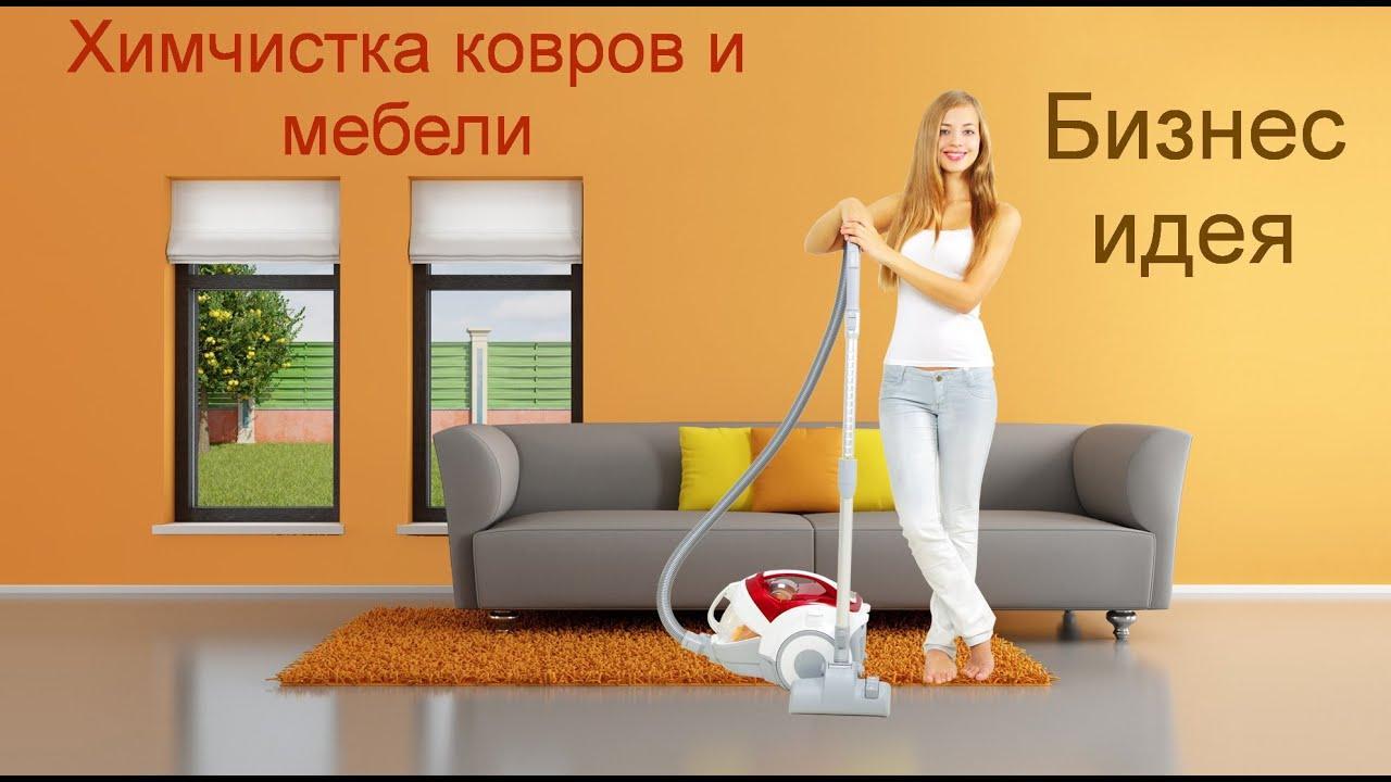 Бизнес идеи химчистка на дому бизнес идеи русская баня для всей семьи