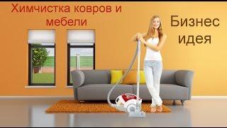 Химчистка ковров и мебели. Бизнес идея(, 2016-10-09T15:00:02.000Z)