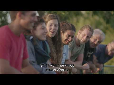 TV Commercial - Israel  Psoriasis Association
