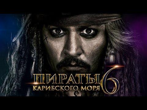 Как называется последняя часть пиратов карибского моря
