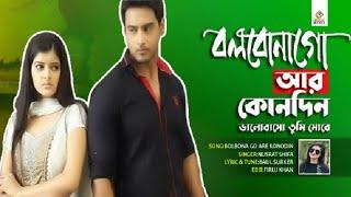 Bolbo Na Go R Konodin ll বলবো না গো আর কোন দিন ll Nusrat Shifa ll Baul Sarker ll Bangla Lyric Song