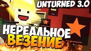 Unturned 3.0 - НЕРЕАЛЬНОЕ ВЕЗЕНИЕ!(ЖЕСТЬ) #15
