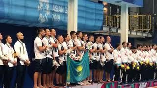 Казахстан чемпион Азиады-2018 по водному поло Азиатские игры-2018 в Индонезии