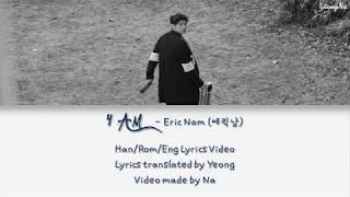 Eric Nam - 4AM