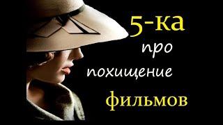 5 ЛУЧШИХ ФИЛЬМОВ ПРО ПОХИЩЕНИЕ